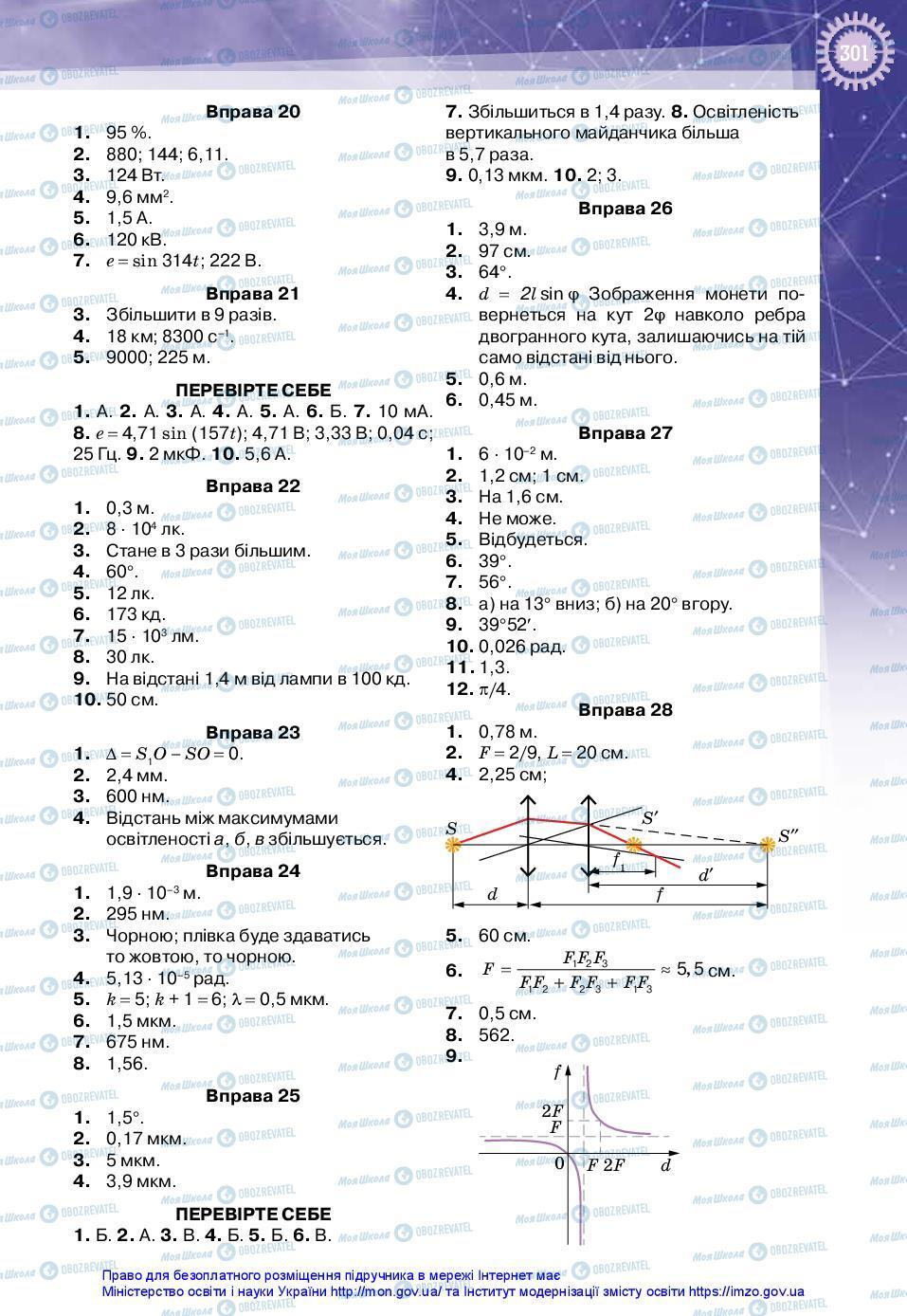 Учебники Физика 11 класс страница 301