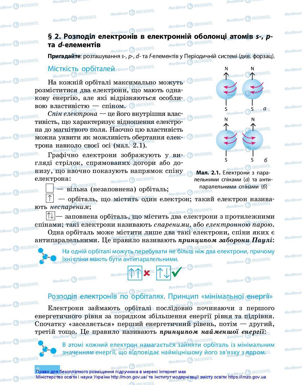 Учебники Химия 11 класс страница 8