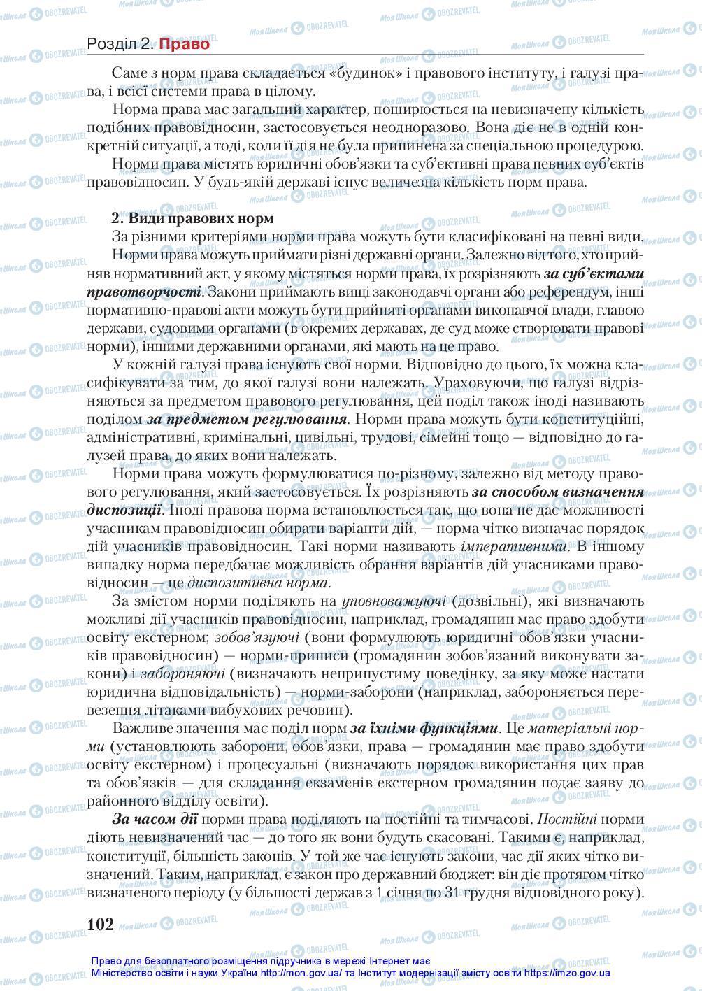 Підручники Правознавство 10 клас сторінка 102