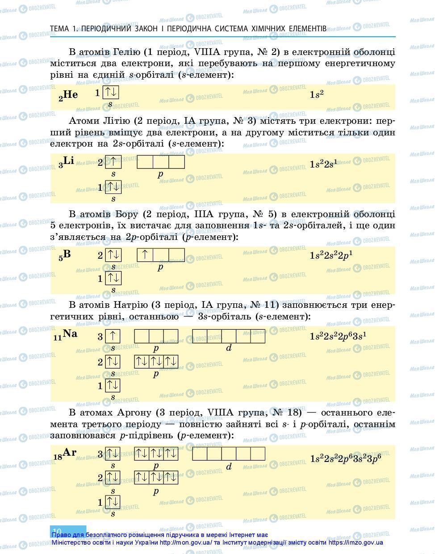 Підручники Хімія 11 клас сторінка 10