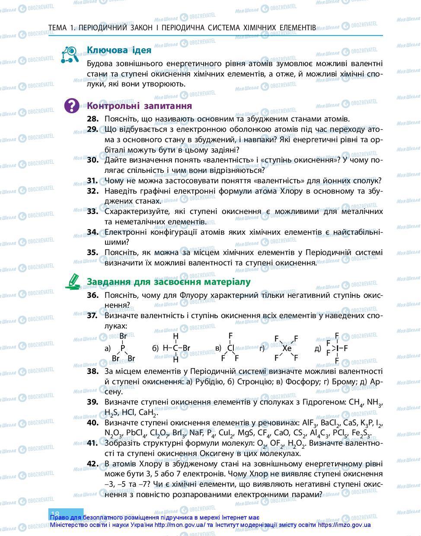 Підручники Хімія 11 клас сторінка 18