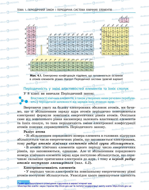 Учебники Химия 11 класс страница 20
