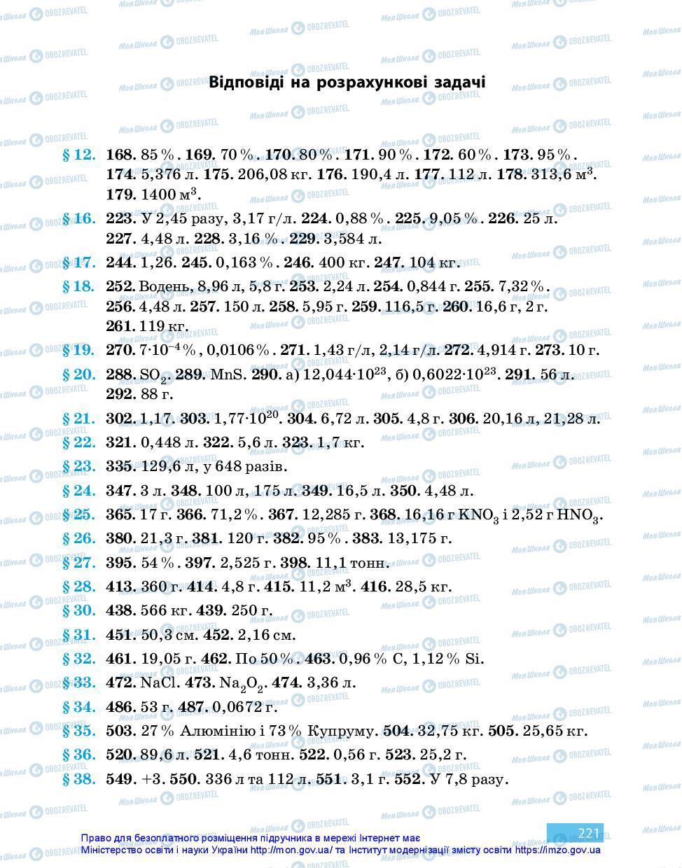Підручники Хімія 11 клас сторінка 221