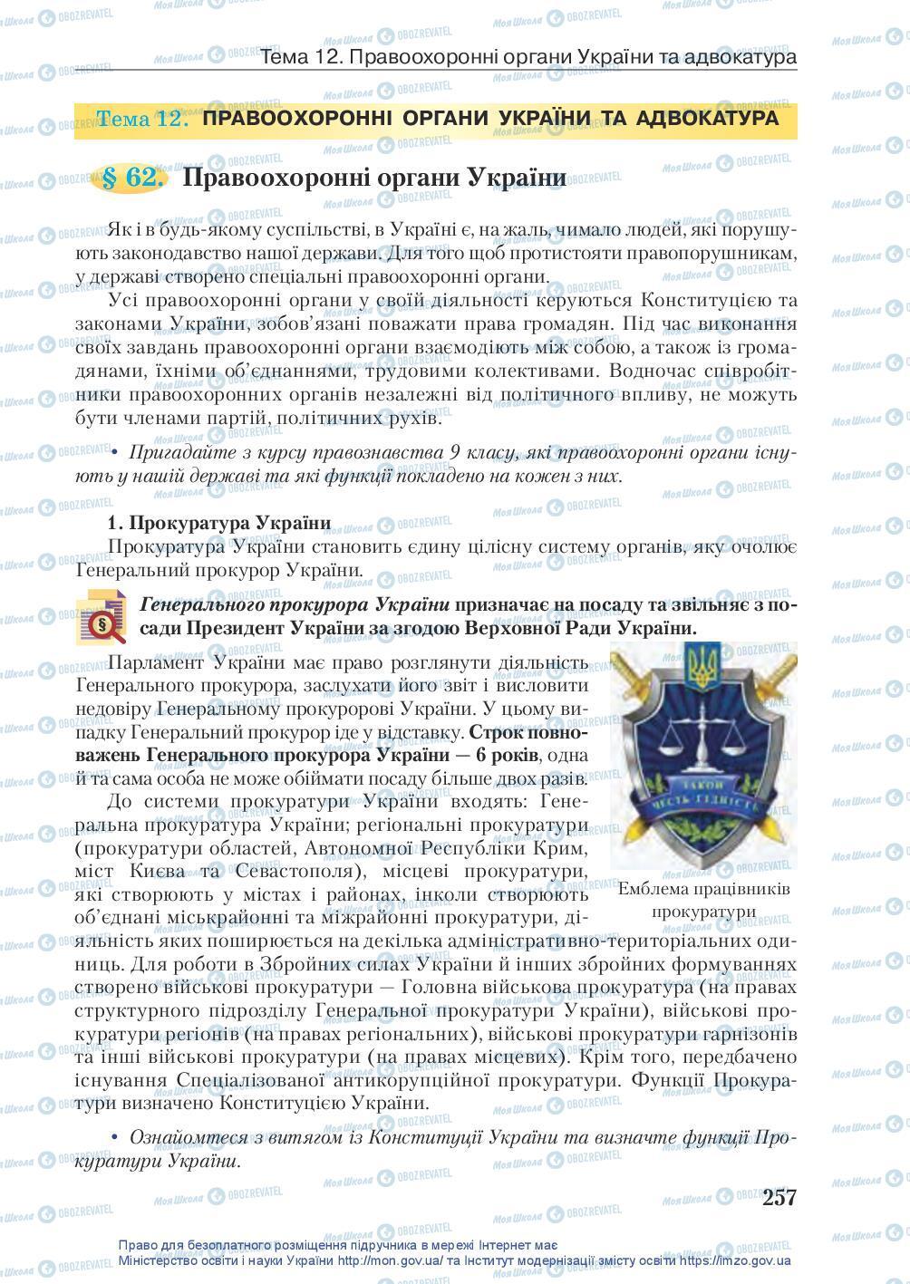 Підручники Правознавство 10 клас сторінка 257