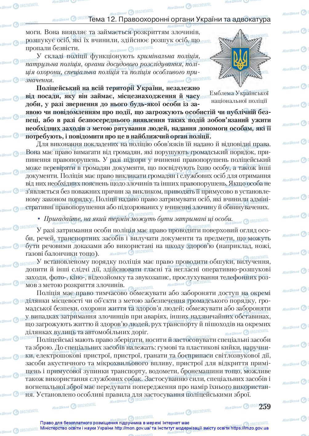 Підручники Правознавство 10 клас сторінка 259