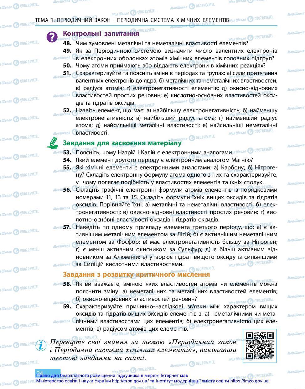 Учебники Химия 11 класс страница 24