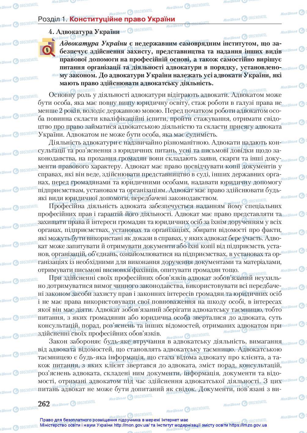 Підручники Правознавство 10 клас сторінка 262