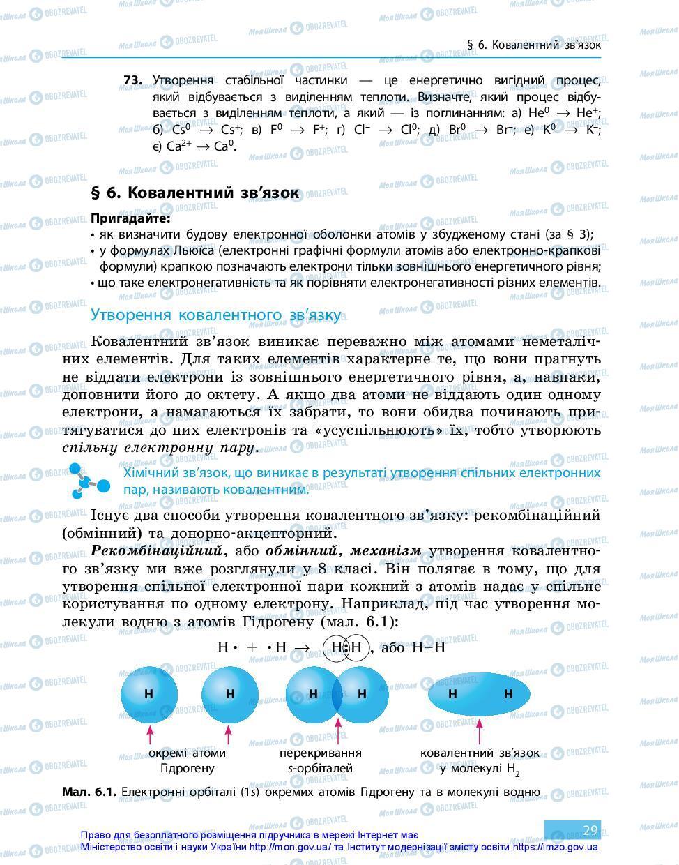 Учебники Химия 11 класс страница 29
