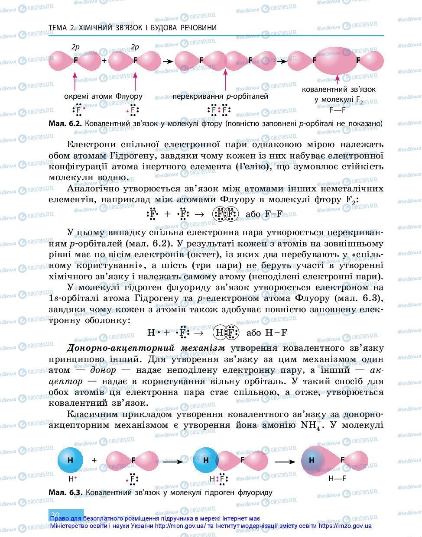Підручники Хімія 11 клас сторінка 30