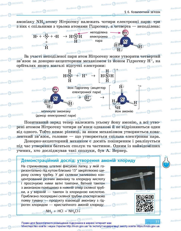 Підручники Хімія 11 клас сторінка 31