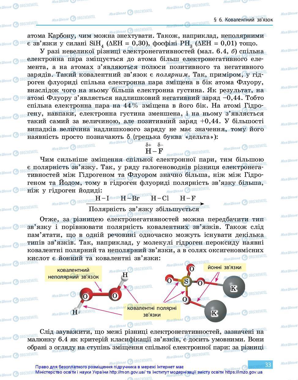Учебники Химия 11 класс страница 33