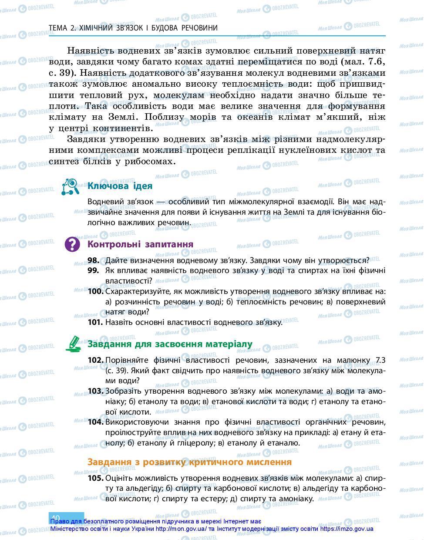Учебники Химия 11 класс страница 40