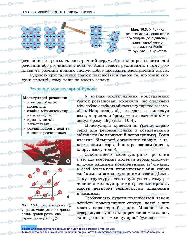 Учебники Химия 11 класс страница 48