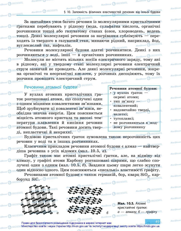 Учебники Химия 11 класс страница 49
