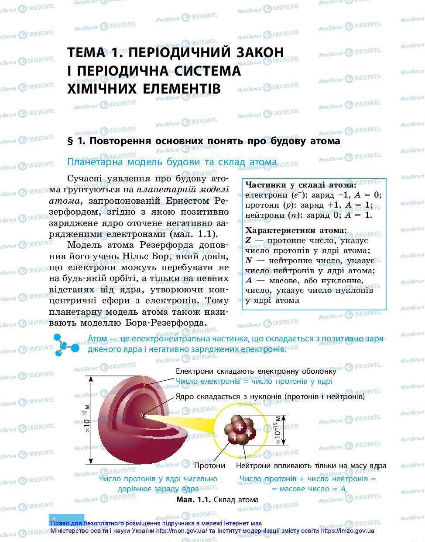 Учебники Химия 11 класс страница 4