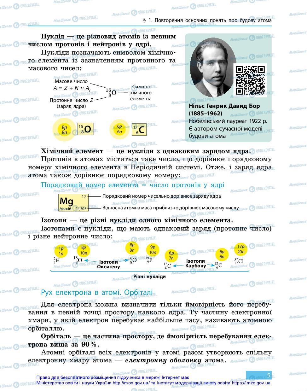 Учебники Химия 11 класс страница 5
