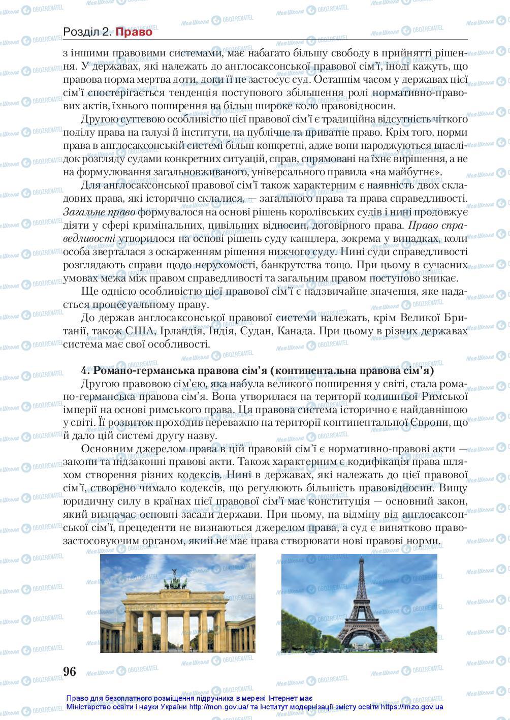 Підручники Правознавство 10 клас сторінка 96