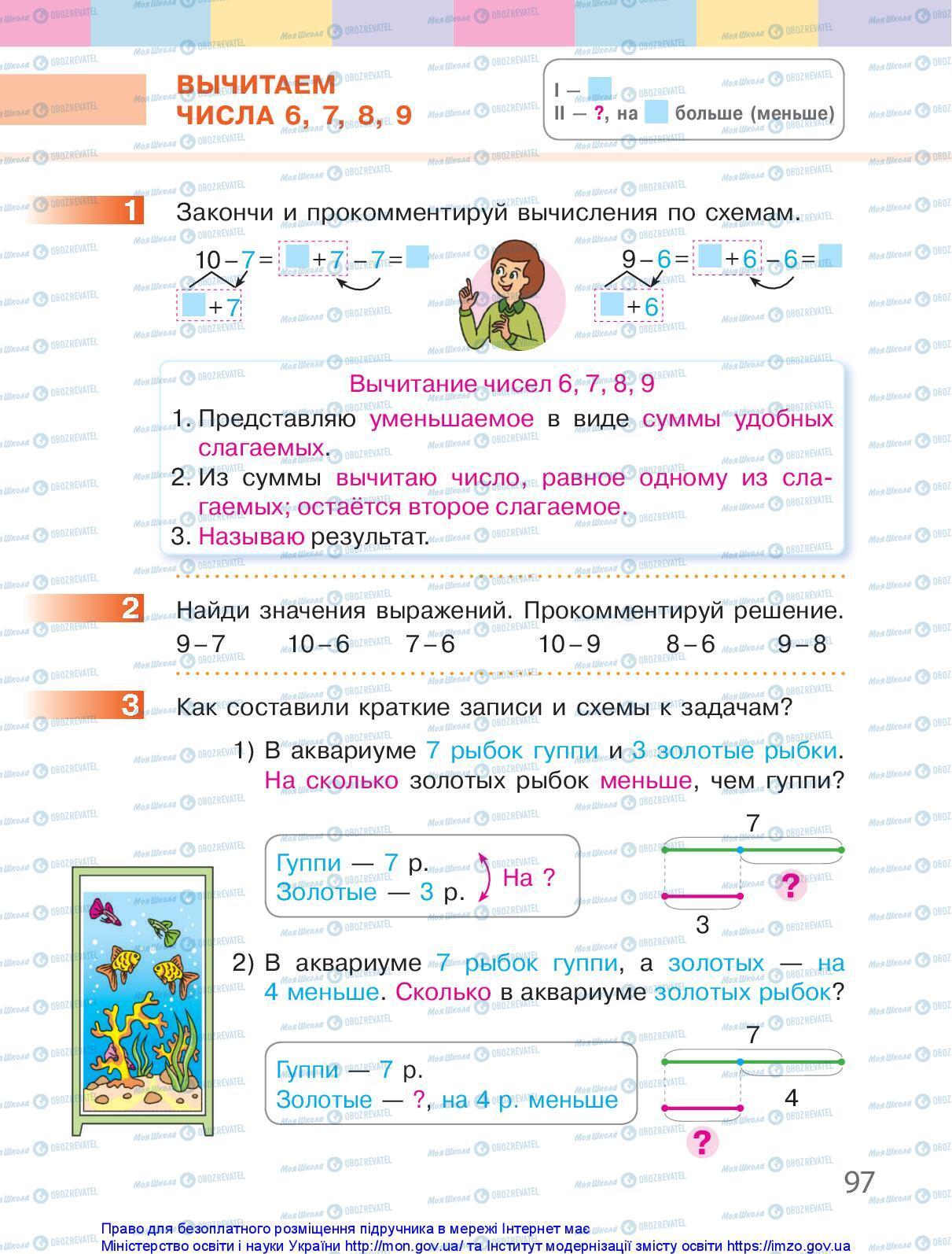 Учебники Математика 1 класс страница 97