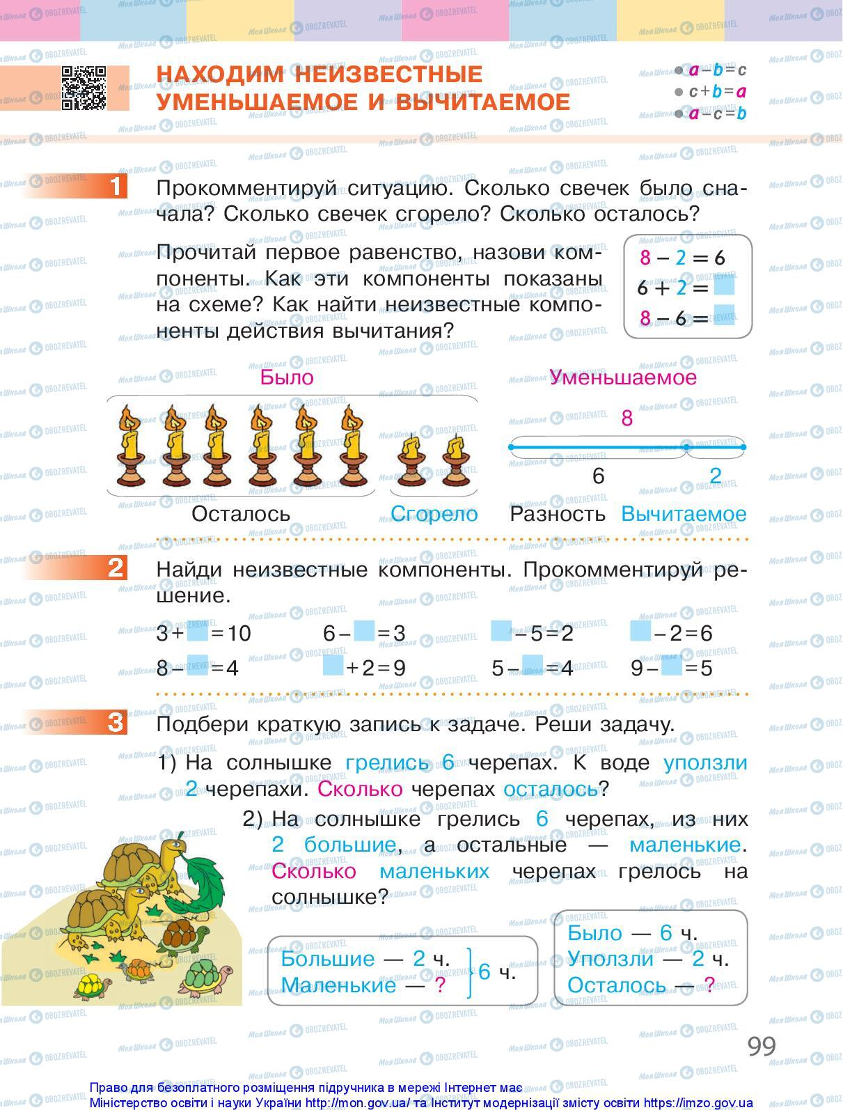 Підручники Математика 1 клас сторінка 99