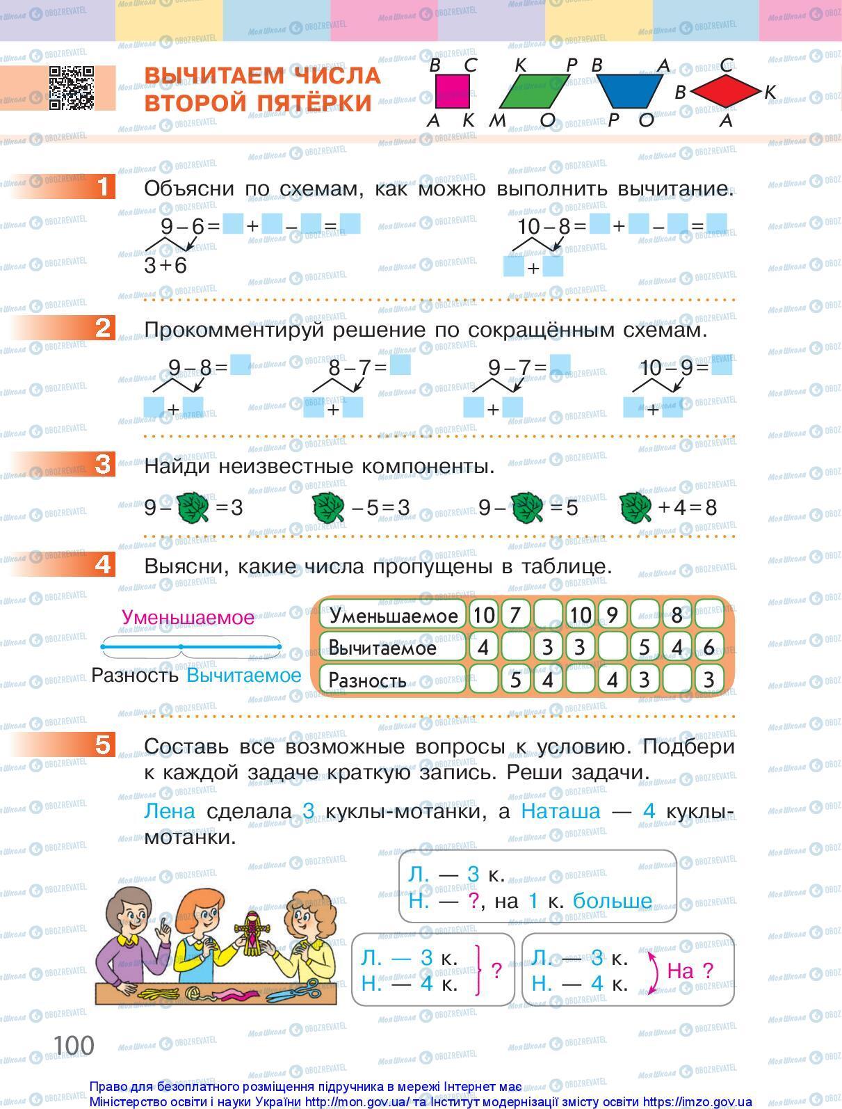 Учебники Математика 1 класс страница 100