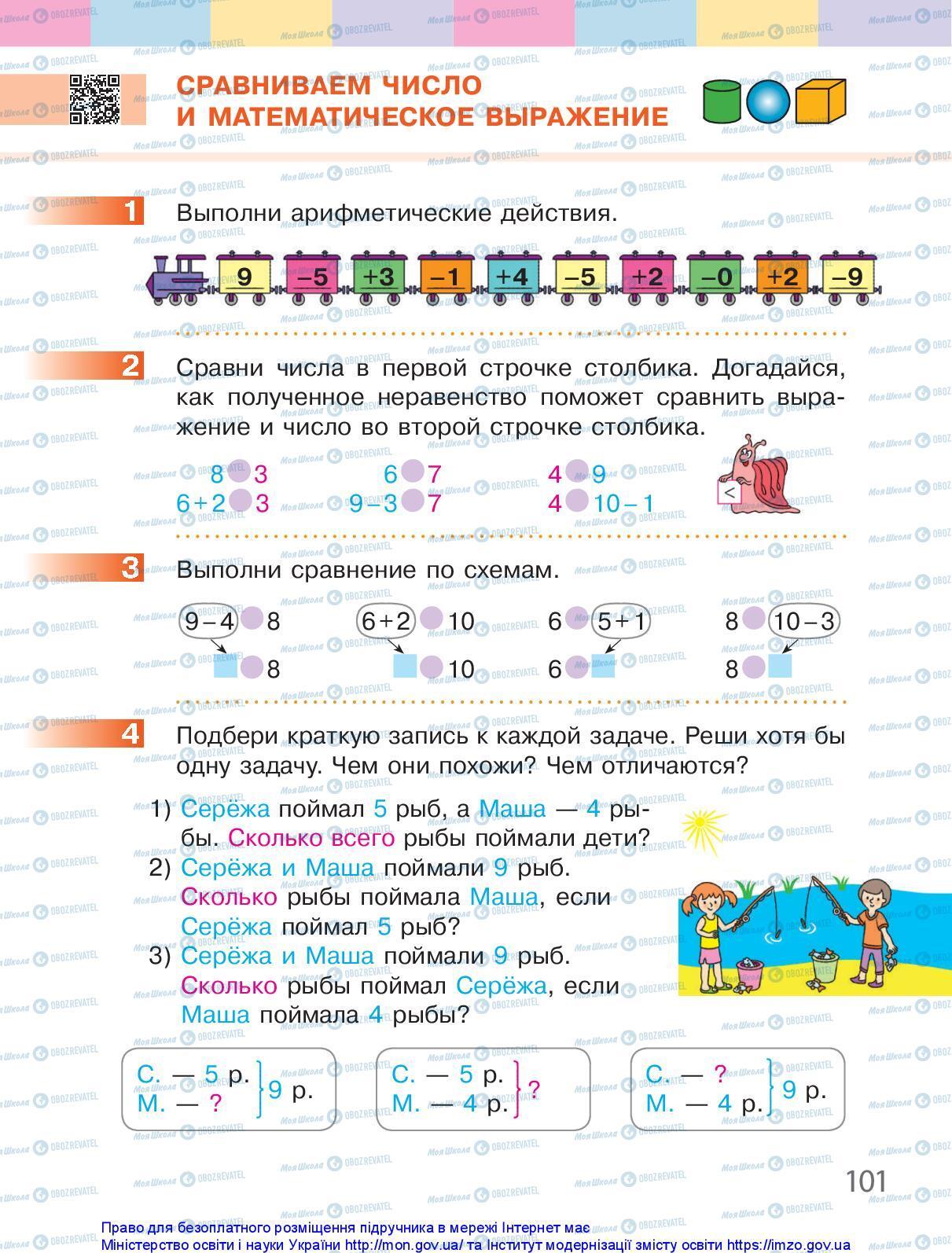 Учебники Математика 1 класс страница 101