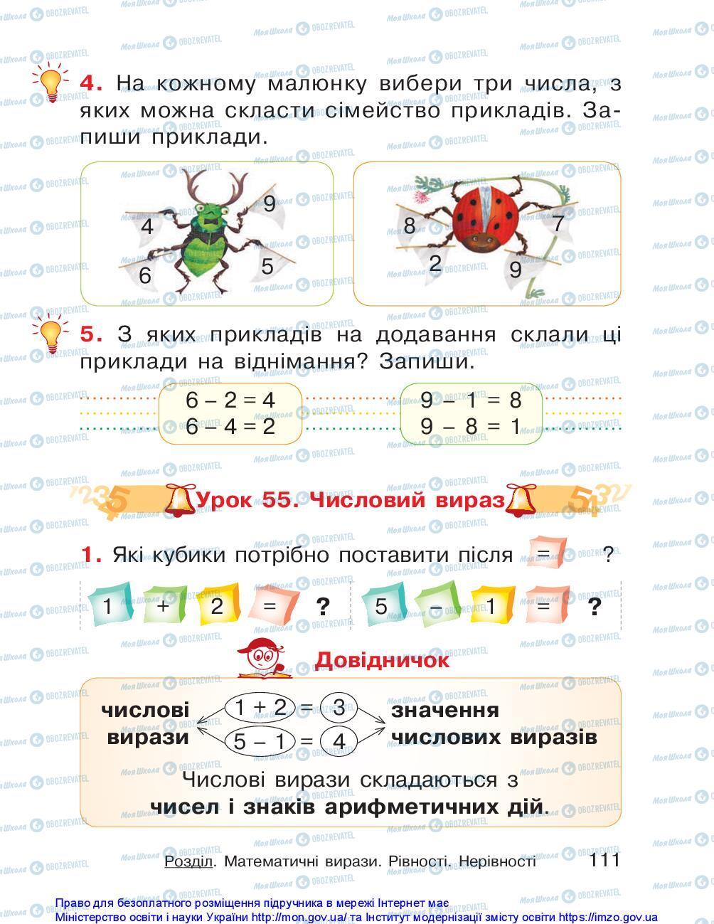Підручники Математика 1 клас сторінка 111