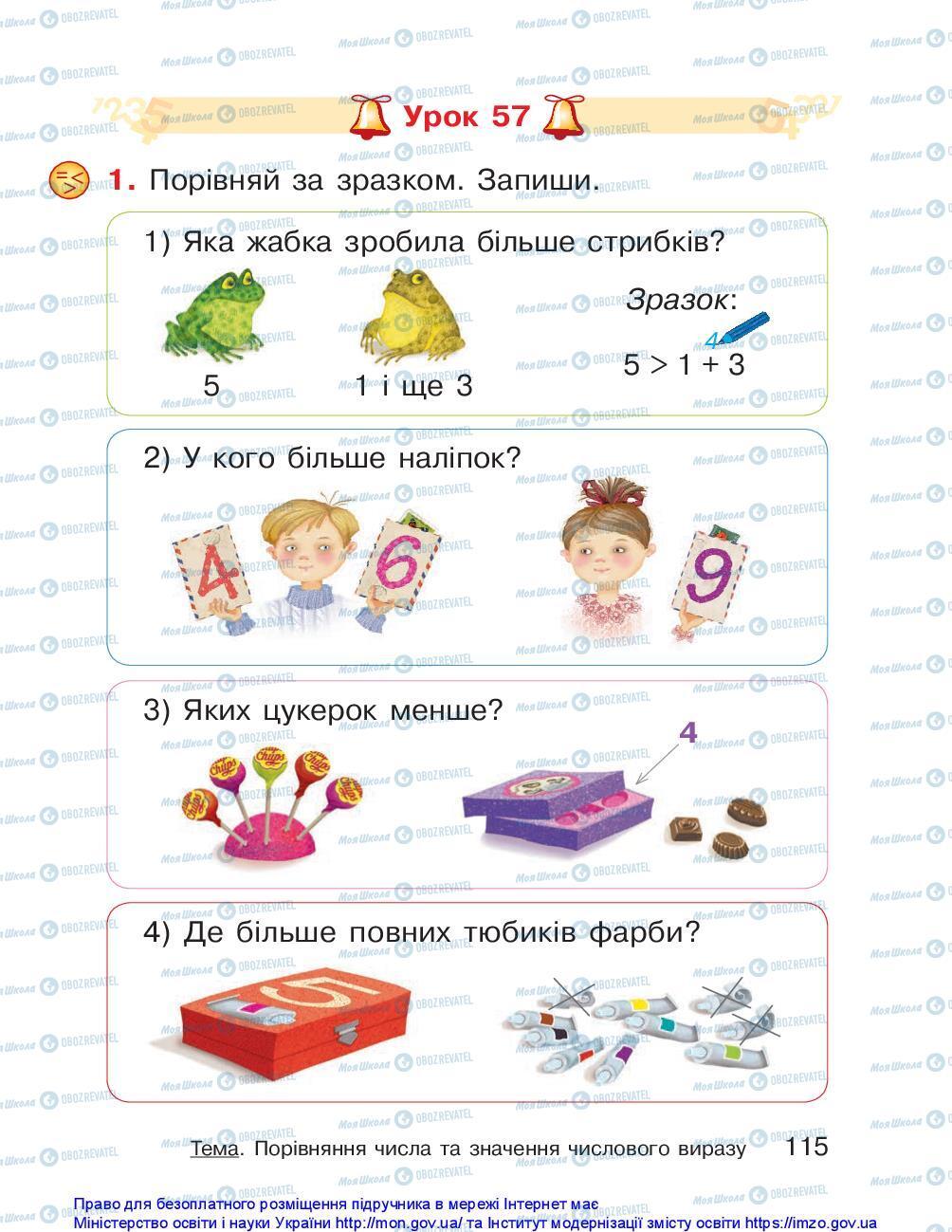 Підручники Математика 1 клас сторінка 115