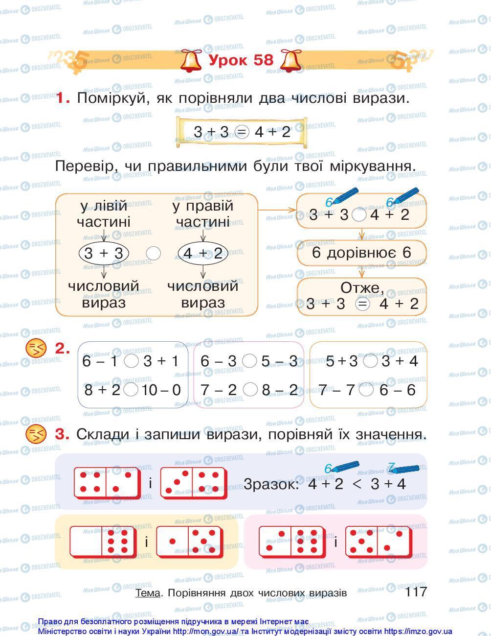 Підручники Математика 1 клас сторінка 117