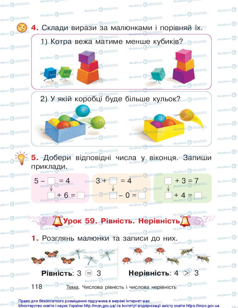 Підручники Математика 1 клас сторінка 118