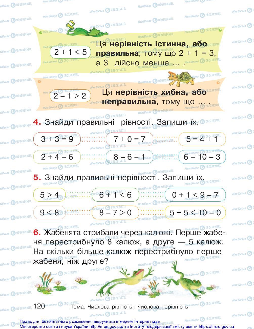 Учебники Математика 1 класс страница 120