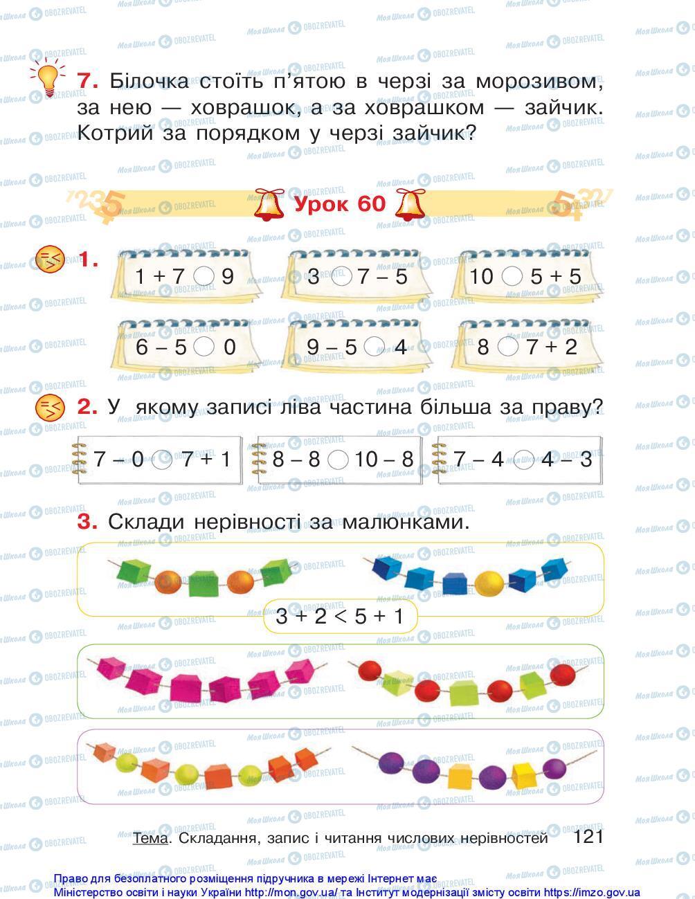 Підручники Математика 1 клас сторінка 121