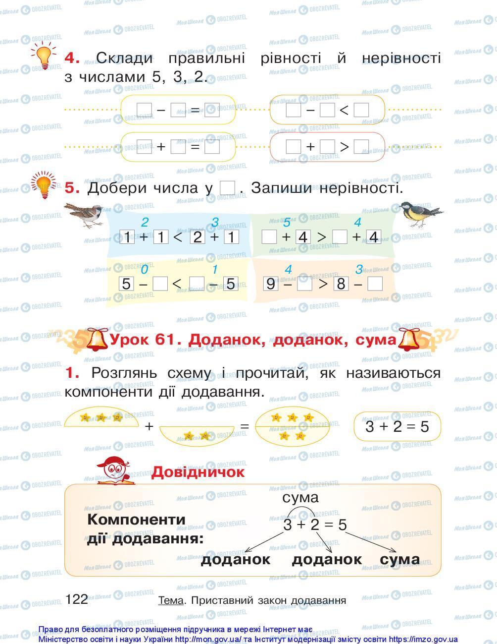 Підручники Математика 1 клас сторінка 122