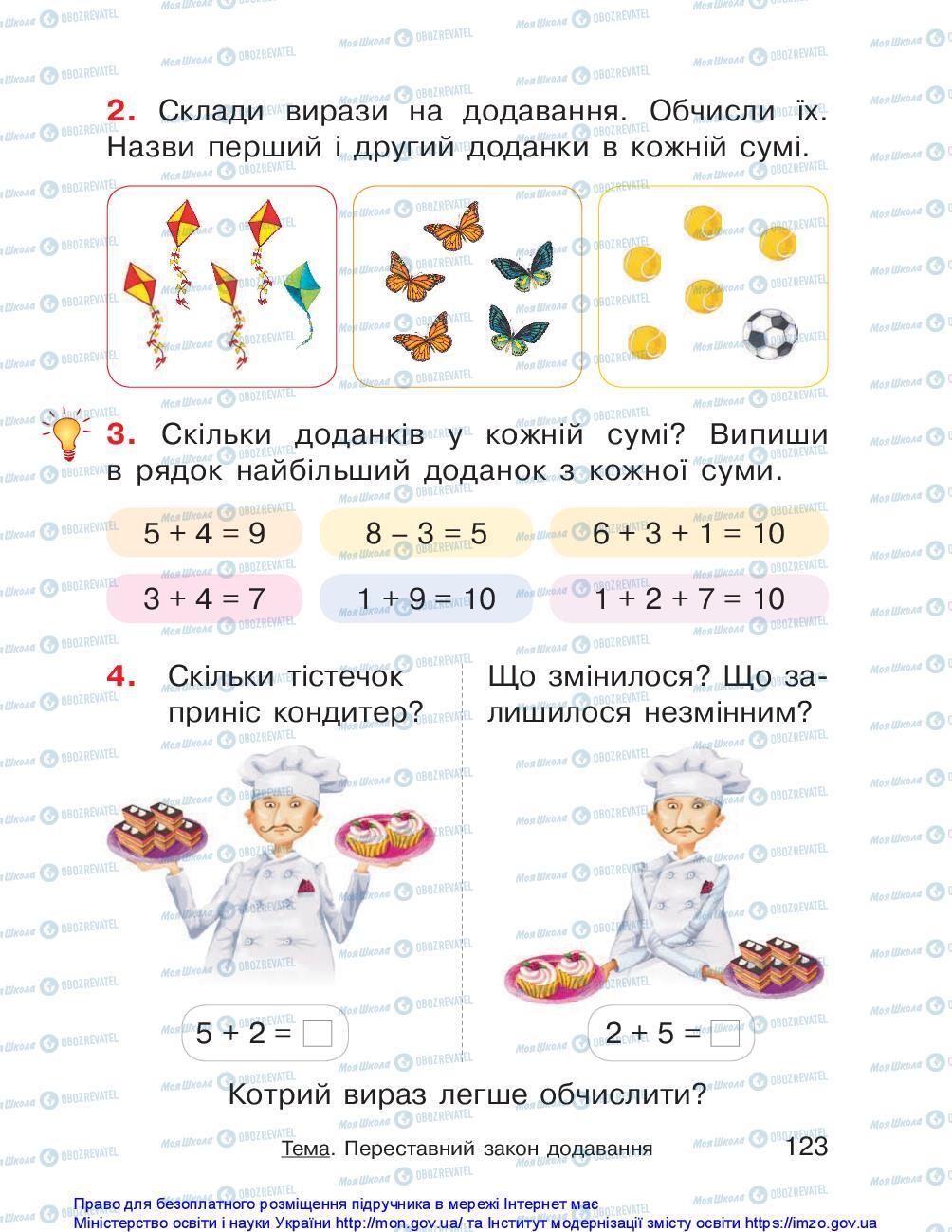 Підручники Математика 1 клас сторінка 123