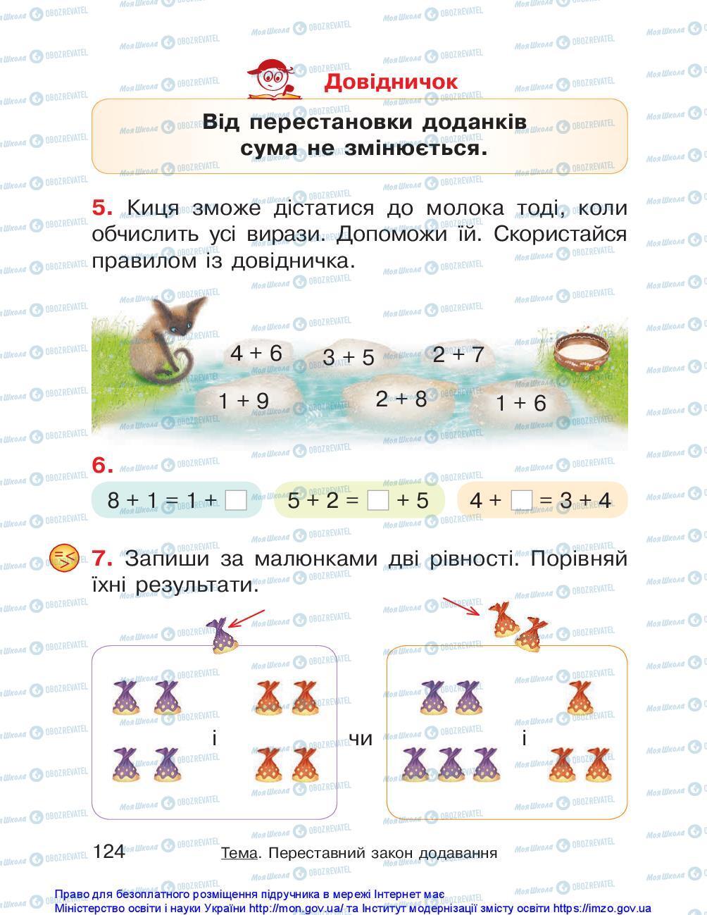 Підручники Математика 1 клас сторінка 124