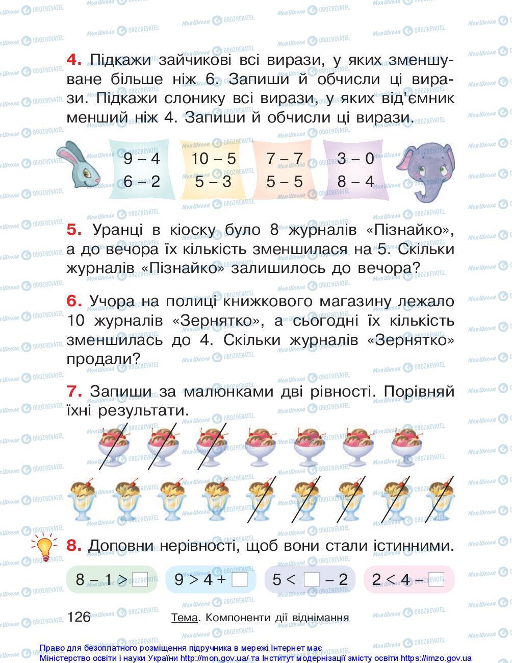 Підручники Математика 1 клас сторінка 126