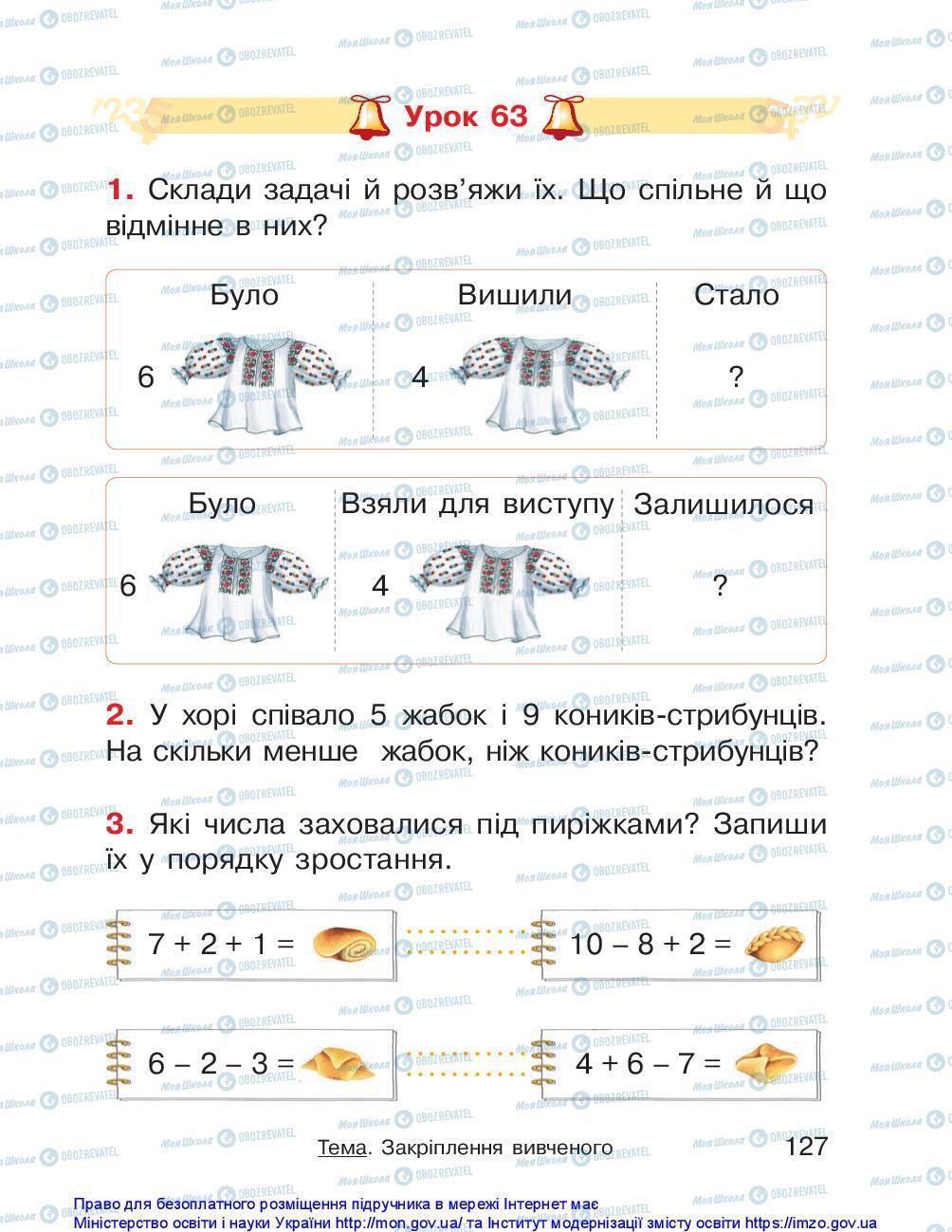 Учебники Математика 1 класс страница 127
