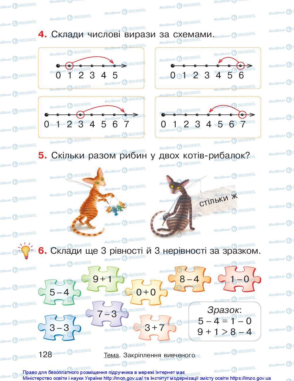 Учебники Математика 1 класс страница 128