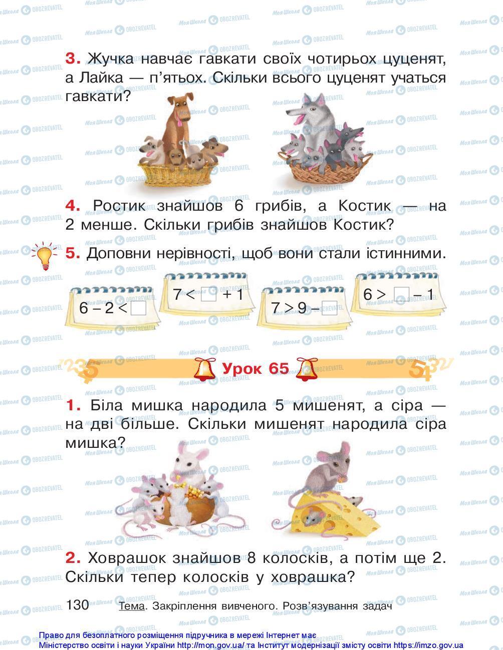 Учебники Математика 1 класс страница 130