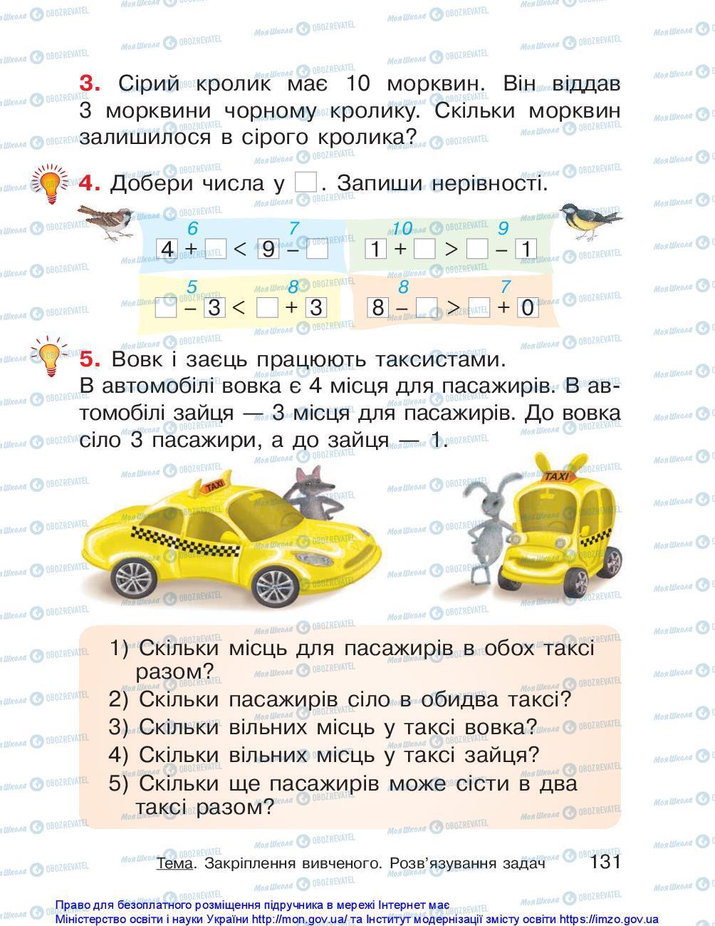 Учебники Математика 1 класс страница 131