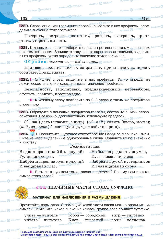 Учебники Русский язык 5 класс страница 132