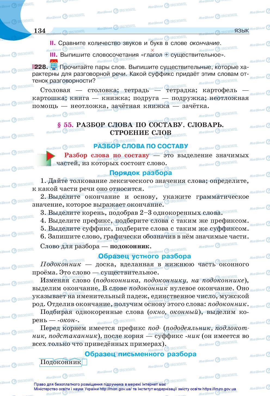 Учебники Русский язык 5 класс страница 134