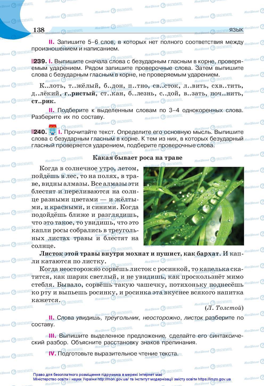 Учебники Русский язык 5 класс страница 138