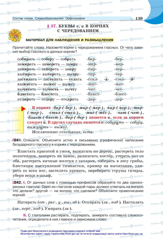Учебники Русский язык 5 класс страница 139