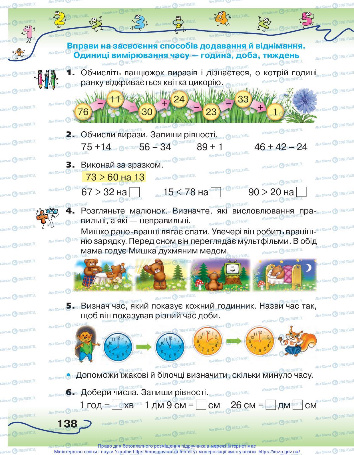 Учебники Математика 1 класс страница 138