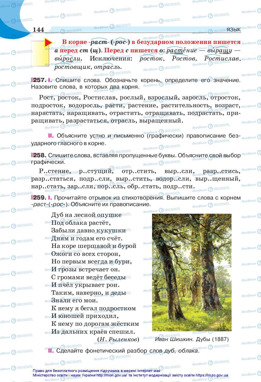 Учебники Русский язык 5 класс страница 144