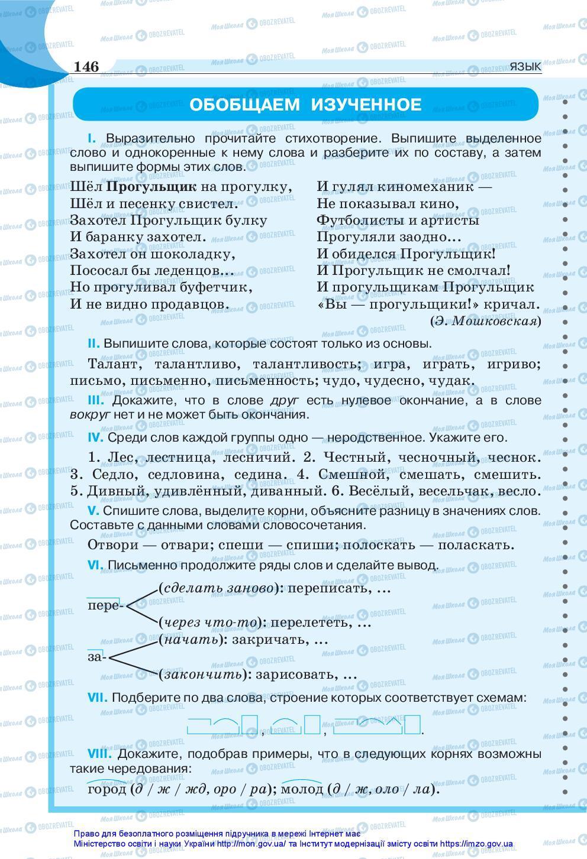 Учебники Русский язык 5 класс страница 146