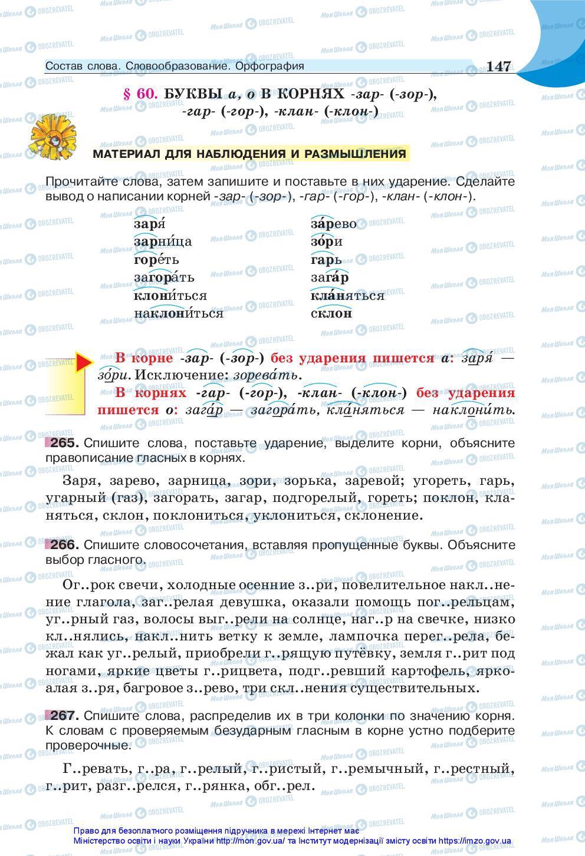 Учебники Русский язык 5 класс страница 147