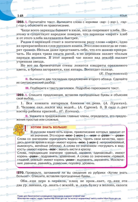 Учебники Русский язык 5 класс страница 148