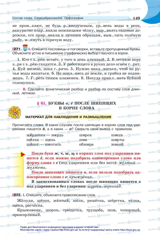 Учебники Русский язык 5 класс страница 149