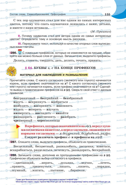 Учебники Русский язык 5 класс страница 155